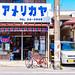 At stationery and toy and fireworks store near Zaimokuza Beach in Kamakura : アメリカヤ(鎌倉・材木座海岸近くの文具と玩具と花火の店)