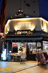 Asakusa (Gedsman) Tags: japan asia northeastasia easyasia traditional culture cultural shinto buddhist tower neon lights travel beauty architecture skyscraper shinjuku shibuya emperor asakusa temple meiji jingu photography tokyo