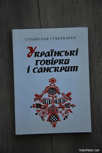 Українські говірки і санскрит