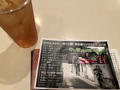 Takashi Nakagawa(中川敬)- musician (Hideki Iba) Tags: music musician takashinakagawa kakogawa indoor hyogo japan ソウル・フラワー・ユニオン 中川敬 ライヴ 音楽 歌 iphone フォーク ロック rock folk guitar ギター 2018 number tour live tea drink
