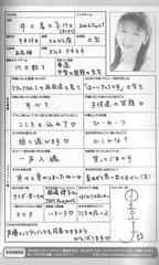 井上喜久子 画像4
