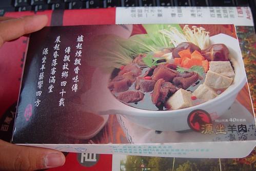 DSC09451 高雄 岡山 沙茶羊肉便當
