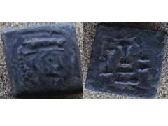 Gandharan Huns (Baltimore Bob) Tags: ancient coin money bronze copper square gandhara huns pakistan afghanistan