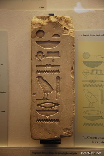 Стародавній Єгипет - Лувр, Париж InterNetri.Net  019