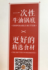 Disposable Butter (cowyeow) Tags: funny chinglish engrish china chinese badenglish funnysign funnychina badsign asia asian guangdong sign guangzhou restaurant red butter disposable cooking hotpot chinesetoenglish