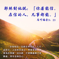 聖經卡片-在信的人,凡事都能 (中文圣经网) Tags: 聖經卡片 耶穌 馬可福音 信神