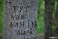 Ботанічний сад імені Гришка Буковий гай InterNetri  Ukraine 109