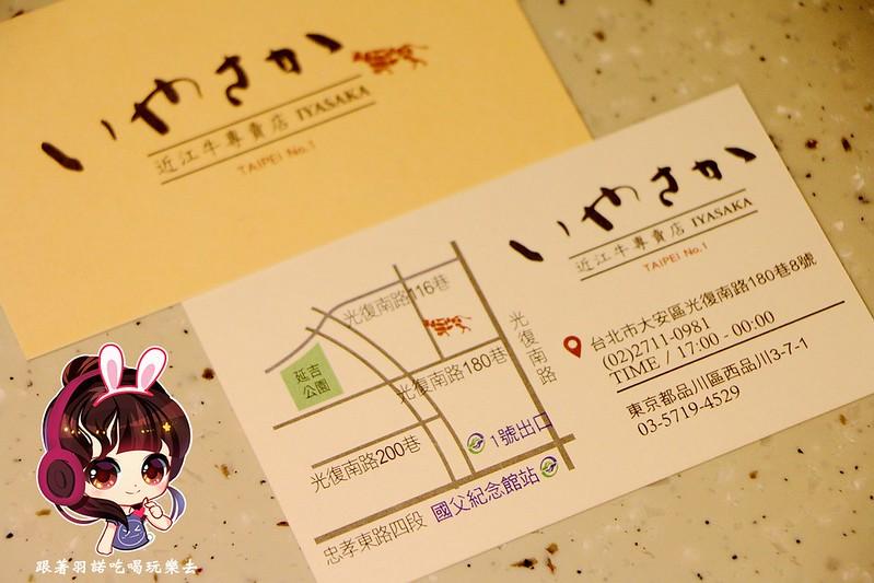 東區光復近江牛專賣店011