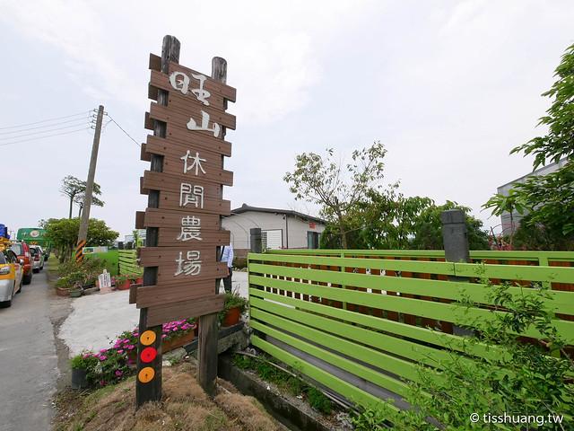 旺山休閒農場-1260979