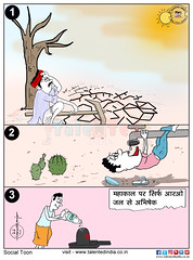 Cartoon On Save Water, Drinking Water (Talented India) Tags: talentedindia talented cartoon cartoonoftalented mahakal ujjain rowater cartoononwaterscarcity cartoononwaterscarcityinindia