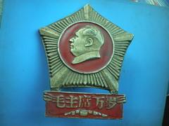 long live Chairman Mao  毛主席万岁 (Spring Land (大地春)) Tags: 毛泽东 毛主席 毛泽东像章 徽章 中国 亚洲 china mao zedong asia badge