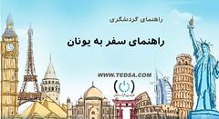 کتاب الکترونیکی PDF راهنمای سفر به یونان (TEDSA HOLDING) Tags: سفربهیونان گردشگری یونان