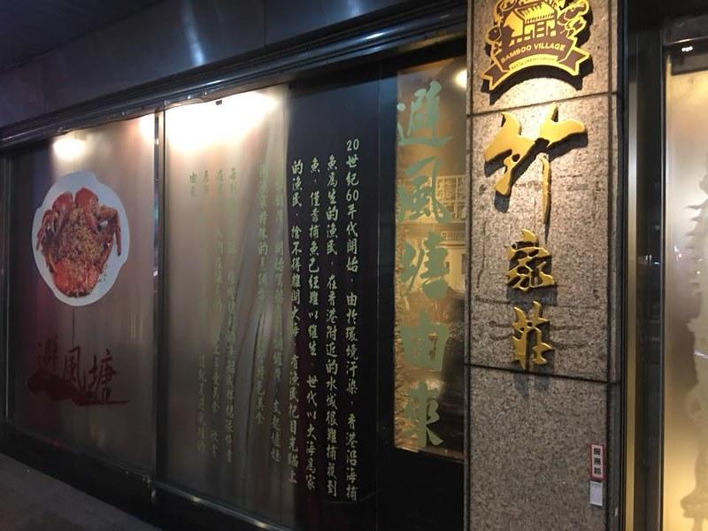 香港竹家莊避風塘漁家料理