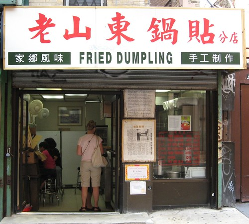 Fried Dumpling-Mosco Street