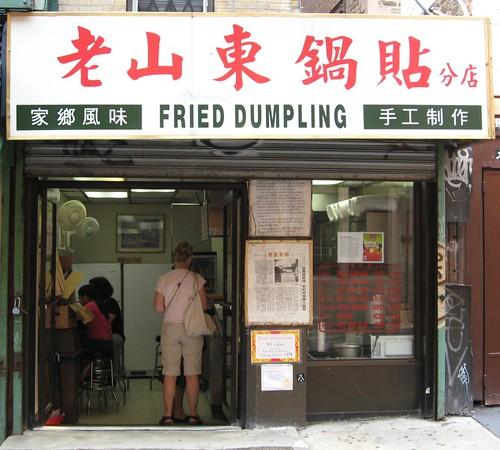 Fried Dumpling-Mosco Street