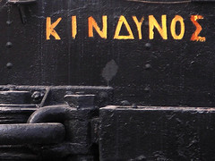 Kindynos (alk_is) Tags: black yellow danger ship