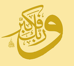 warabbuka (Sami Photos) Tags: allah ramadhan islam pareyer surat ayat calligraphy fonts arabic prayer quran القران الكريم القرانالكريم الله الاسلام kuranı kerim पवित्र कुरान alquransuci quraanka kariimka t art design creative