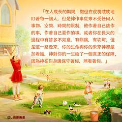 生命格言- 神给了人一生真正的保障 (追逐晨星) Tags: 神的圣洁 神的看顾与保守 神的爱 神的卑微隐藏