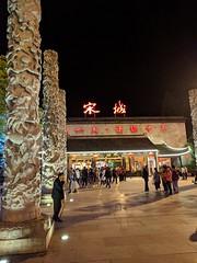 Hangzhou Shongcheng History Park (3) (ashwar.geo) Tags: hangzhou forestpark teaplantation shongcheng westlake