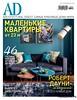 Architectural Digest №2 2018