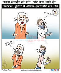 Cartoon On Karnataka Election (Talented India) Tags: talentedindia talented cartoon cartoonoftalented cartoonoftalentedindia narendramodi bjp4india incindia manmohansingh karnataka karnatakaelection rahulgandhi