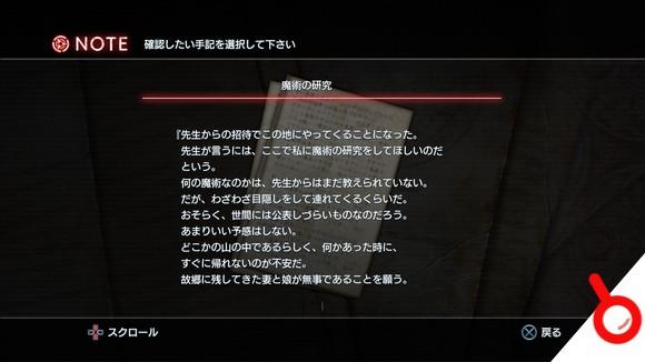 《封閉的夢魘》最新遊戲截圖公布 面具男再現