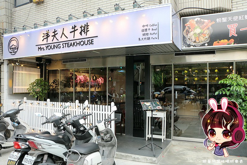 內湖美食洋夫人牛排葫洲捷運站001