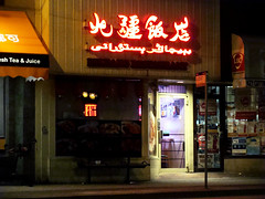 Beijiang Restaurant (knightbefore_99) Tags: restaurant chinese northern kingsway vancouver bc canada british columbia neon red rouge cool low light night awesome art beijiang