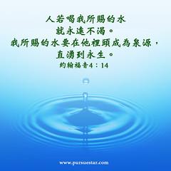 圣经金句-人若喝我所赐的水就永远不渴 (追逐晨星) Tags: 圣经金句 金句 金句卡片 金句图片 水