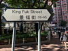 King Fuk Street (cowyeow) Tags: king fuck fucking sanpokong funny silly hongkong china chinese asia asian 香港 kowloon street roadsign funnysign streetsign odd city