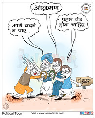 talented India Cartoon On Loksabha Election, (Talented India) Tags: cartoonoftalented cartoonoftalentedindia cartoon talented talentedindia