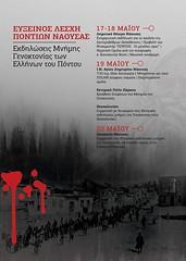 32738281_373327223187823_3035878743911432192_n (Φώτης Κουτσουπιάς) Tags: ποντοσ γενοκτονια pontos genocide greek naoussa imathia greece fotis koutsoupias