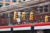 2018 05 21_8325 (djp3000) Tags: ttc ttc510 pantograph publictransit publictransport 510spadina tram streetcar queenspadina