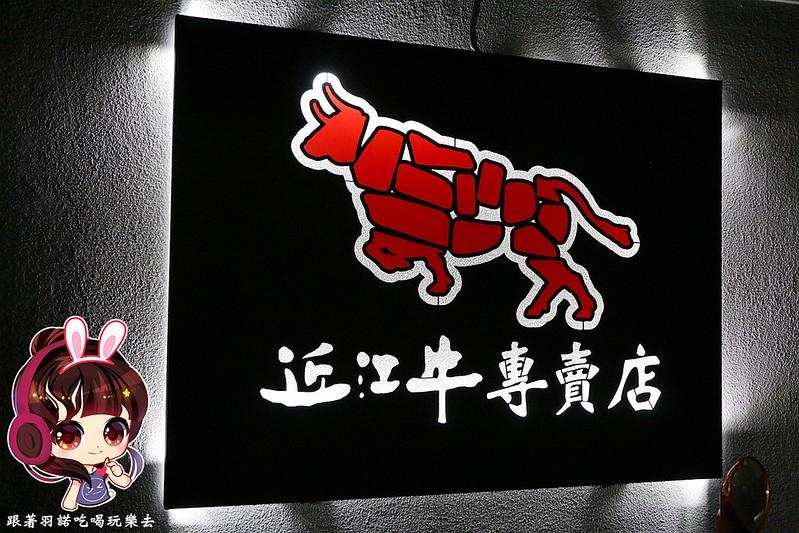 東區光復近江牛專賣店250