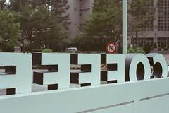 COFFFF (popo kuo) Tags: nikon fm2 50mmf18 fujifilm 250d 8563 film taiwan 電影底片 菲林 台灣