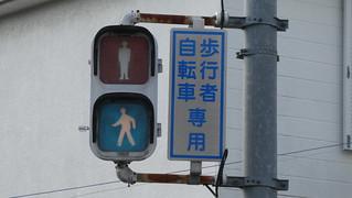Koito Industries Pedestrian Signal