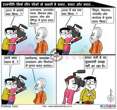 Cartoon on Yogi, UP Government (Talented India) Tags: talented talentedindia cartoon cartoononyogiadtiyanath cartoonoftalentedindia cartoonoftalented uttarpradesh