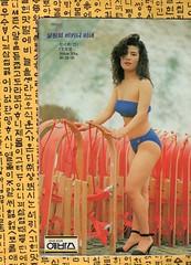 "Seoul Korea vintage Korean pin-up circa 1987 for 'model' Jeon Mi-hee - ""Bikini Beauty"" (moreska) Tags: seoul korea vintage korean pinup 1987 bikini calendargirl outdoor beauty seductive ocean hangul graphics fonts entertainment pop culture magazines publications eighties oldschool posed collectibles archive museum rok asia"