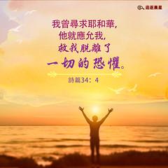 圣经金句-耶和华救我脱离恐惧 | 诗篇34:4 (追逐晨星) Tags: 寻求 神的爱 拯救 夕阳 释放