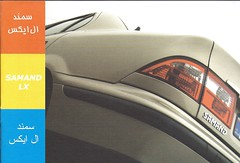 Iran Khodro Samand (Hugo-90) Tags: iran khodro samand car auto automobile peugeot ads advertising brochure
