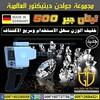 احث اجهزة البحث عن الألماس جهاز TITAN GER – 500 (lelbaia) Tags: احث اجهزة البحث عن الألماس جهاز titan ger – 500 classifieds اعلانات مجانية مبوبة