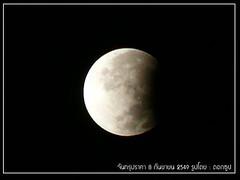 ครึ่งดวง (phakatup) Tags: พระจันทร์