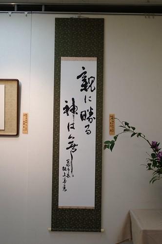 阪上善秀宝塚市長 書 「親に勝る神は無し」