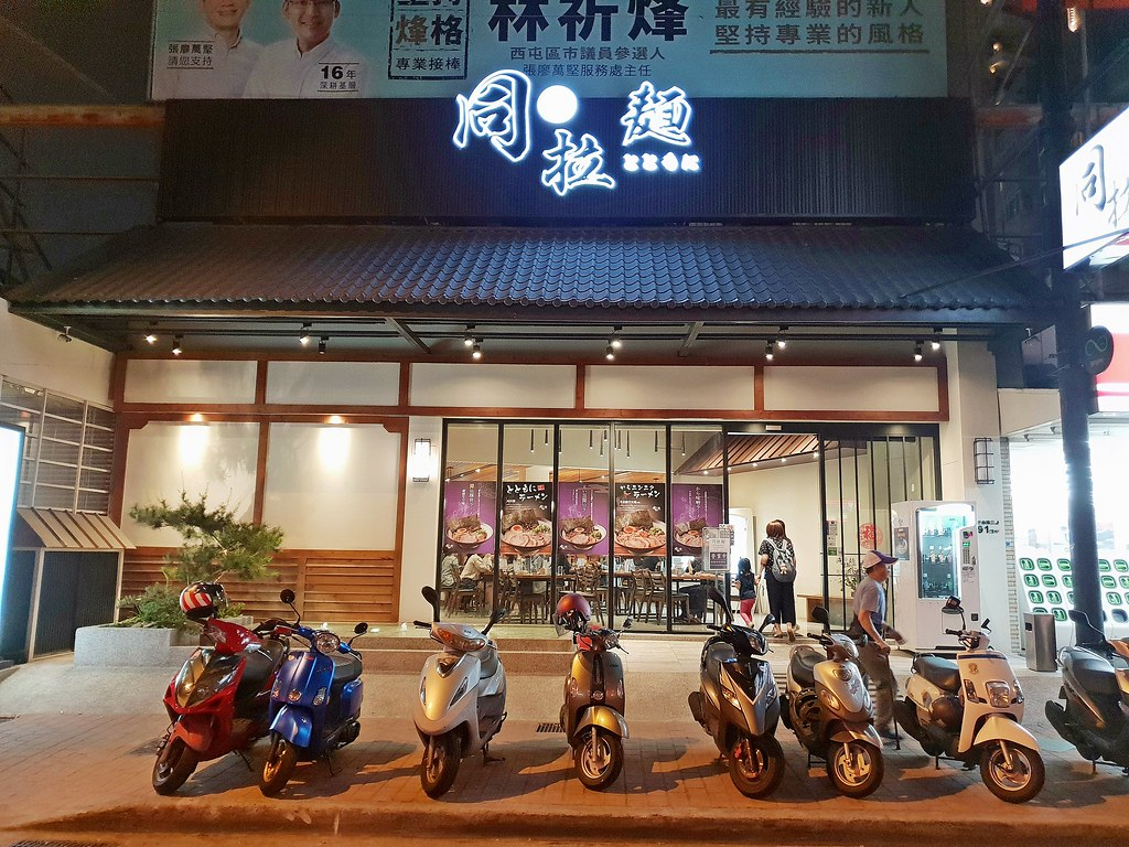 同拉麵文心店