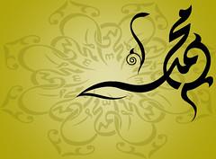 Mohammed SAWS2 (Sami Photos) Tags: allah ramadhan islam pareyer surat ayat calligraphy fonts arabic prayer quran القران الكريم القرانالكريم الله الاسلام kuranı kerim पवित्र कुरान alquransuci quraanka kariimka t art design creative