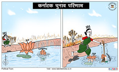 15 Cartoon On Election Result, BJP,Congress (Talented India) Tags: talentedindia talented cartoon cartoononkarnatakaelectionresult cartoononkarnatakaelection jds congress karnatakaelection bjp cartoonoftalented cartoonoftalentedindia