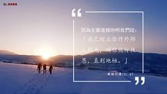 主题经文- 使命 (追逐晨星) Tags: 圣经金句 金句卡片 传福音 雪地 天空