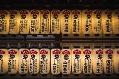 sumiyoshi taisha shrine (Flutechill) Tags: cultures japan backgrounds pattern decoration symbol eastasianculture japaneseculture asia oldfashioned drink retrostyled illustration restaurant ornate design chineseculture sumuyoshitaishashrine osaka travel traveldestinations tourist japanese temple religion