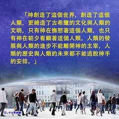福音卡片-人類離不開神的主宰 (中文圣经网) Tags: 神的主宰 福音卡片 人生格言