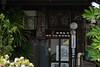 busy entrance (kasa51) Tags: entrance house calligraphy tokyo japan kanji 玄関